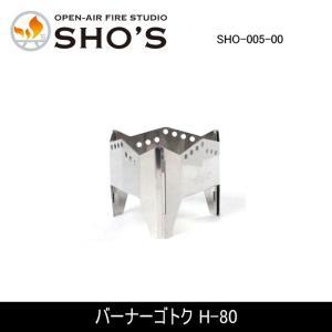 笑's 専用パーツ バーナーゴトク H-80 SHO-005-00 【BBQ】【GLIL】【即日発送】|highball