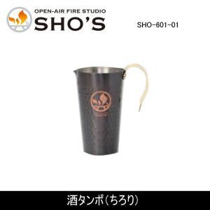 笑's 酒器 酒タンポ(ちろり) SHO-601-01 【BBQ】【COOK】地炉裏 酒たんぽ 純銅|highball