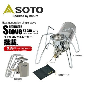 SOTO/ソト ストーブ/レギュレーターストーブ ST-310