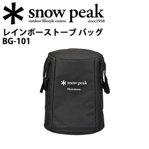 スノーピーク snowpeak 収納ケース/スノーピーク レインボーストーブ バッグ/BG-101 【SP-STOV】