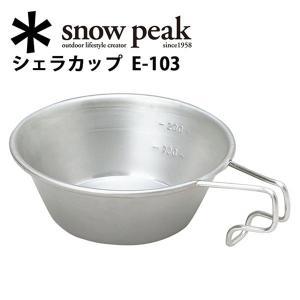 スノーピーク snowpeak マグカップ/シェラカップ/E-103 【SP-TLWR】|highball