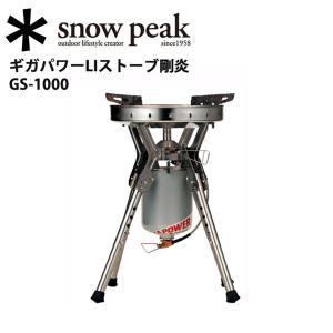 スノーピーク snowpeak バーナー・ランタン/ギガパワーLIストーブ剛炎/GS-1000 【SP-STOV】|highball