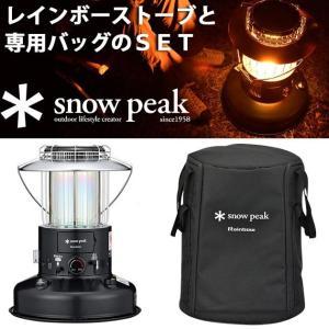 スノーピーク snowpeak 【専用の収納バッグセット】ストーブ/スノーピーク レインボーストーブ ブラック/KH-001BK BG-101【SP-STOV】
