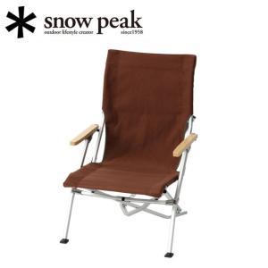スノーピーク snowpeak ローチェア30 ブラウン LV-091BR 【SP-GRDN】