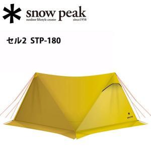 スノーピーク snowpeak マウンテン/セル2/STP-180 【SP-SLTR】|highball