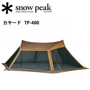 スノーピーク snowpeak テント/シェルター/カヤード/TP-400 【SP-TARP】|highball