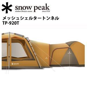 スノーピーク snowpeak テント・タープ/メッシュシェルタートンネル/TP-920T 【SP-SLTR】|highball
