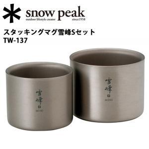 スノーピーク snowpeak マグカップ/スタッキングマグ雪峰Sセット/TW-137 【SP-TLWR】|highball