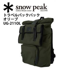 スノーピーク snowpeak バックパック/トラベルバックパック オリーブ/UG-211OL 【SP-APPL】|highball
