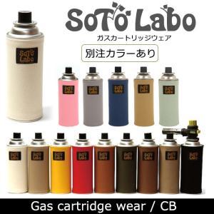SotoLabo ソトラボ ガスカートリッジカバー Gas cartridge wear/CB 【別注カラーあり】【BBQ】【GLIL】【FUNI】【FZAK】