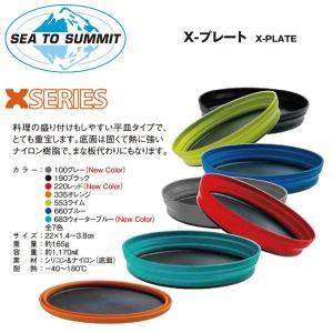 SEA TO SUMMIT/シートゥーサミット Xプレート 1700087 日本正規品|highball