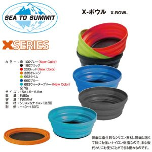 SEA TO SUMMIT/シートゥーサミット Xボウル 1700088 日本正規品|highball