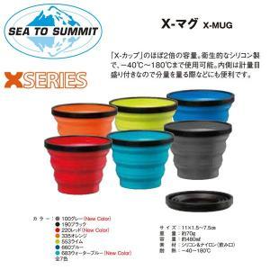 SEA TO SUMMIT/シートゥーサミット Xマグ 1700114 日本正規品|highball