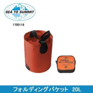 SEA TO SUMMIT/シートゥーサミット  フォルディングバケット 20L/1700118  日本正規品|highball