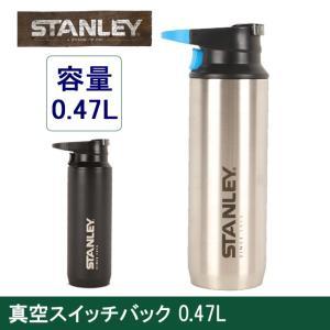 STANLEY/スタンレー 真空スイッチバック 0.47L 02285 【雑貨】日本正規品 ステンレス/長持ち/クラシック|highball