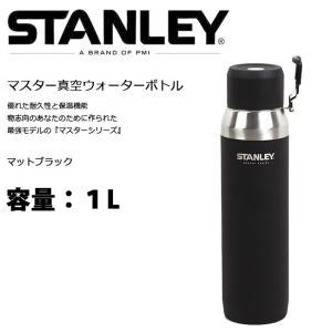 STANLEY/スタンレー 水筒 マスター真空ウォーターボトル 1L  マットブラック 03106-003 【雑貨】日本正規品 ステンレス/長持ち|highball
