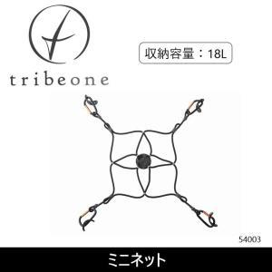 Tribeone トライブワン ミニネット 54003 【雑貨】 バックパックアクセサリー|highball