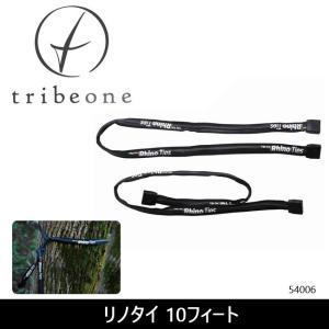 Tribeone トライブワン リノタイ 10フィート 54006 【雑貨】 アウトドアアクセサリー|highball