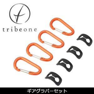 Tribeone トライブワン ギアグラバーセット 54010 【TENTARP】【TZAK】 タープアクセサリー|highball