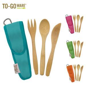 TO-GO WARE トゥーゴーウェア キッズ バンブー カトラリーセット 20200002 【カトラリー/スプーン/フォーク/ナイフ/リサイクル素材/竹】|highball