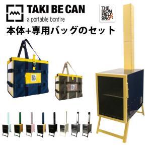 THE IRON FIELD GEAR ジアイアンフィールドギア TAKI BE CAN タキビーキャン + 専用バッグのセット 【アウトドア/キャンプ/焚火/持ち運び/手提げ】|highball