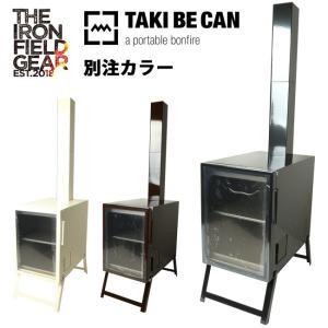 THE IRON FIELD GEAR ジアイアンフィールドギア TAKI BE CAN タキビーキャン 別注カラー|highball