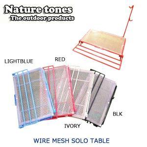 Nature Tones/ネイチャートーンズ WIRE MESH SOLO TABLE  ワイヤーメッシュ・ソロテーブル/ アウトドア キャンプ ガーデニング|highball