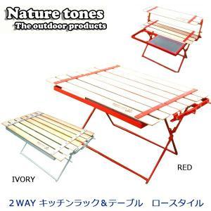 Nature Tones/ネイチャートーンズ 2WAY キッチンラック&テーブル ロースタイル/ アウトドア キャンプ ガーデニング|highball