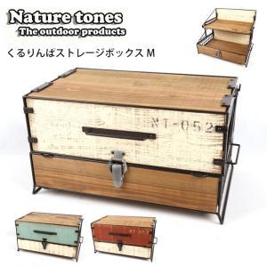 Nature Tones/ネイチャートーンズ 収納ボックス くるりんぱストレージボックス M 【FU...