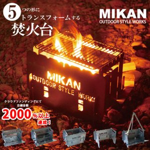 Mikan ミカン トランスフォーム焚火台 【変形/アウトドア/BBQ/キャンプ】|highball