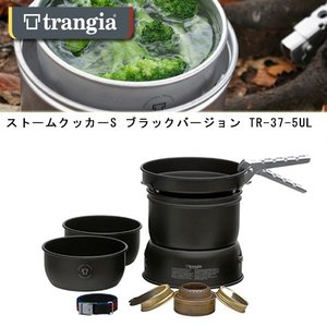 trangia/トランギア 調理器具 ストームクッカーS ブラック TR-37-5UL 【BBQ】【CKKP】 highball