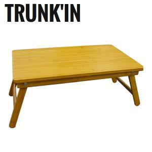 TRUNK'IN/トランキン テーブル ミニテーブルバンブー 62336 highball