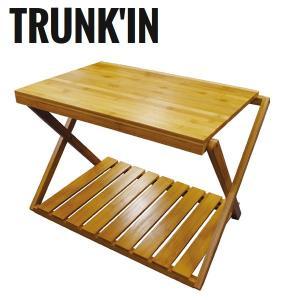 TRUNK'IN/トランキン テーブル ダブルデッキ バンブーテーブル 62338 highball