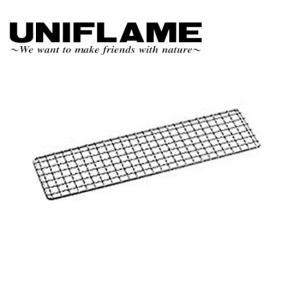 UNIFLAME ユニフレーム ユニセラ用 ロストル 底網 615515 【網/焚き火/アウトドア/BBQ/キャンプ】|highball