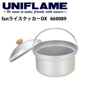 UNIFLAME ユニフレーム fanライスクッカーDX/660089 【UNI-COOK】 highball