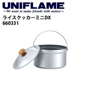 ユニフレーム UNIFLAME ライスクッカーミニDX/660331 【UNI-COOK】|highball