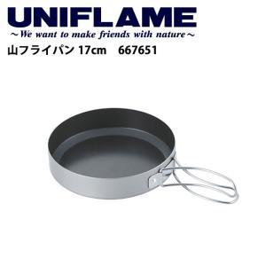 uf-667651【UNIFLAME/ユニフレーム】山フライパン 17cm/667651
