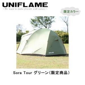 ユニフレーム UNIFLAME Sora Tour (グリーン) 681701 【UNI-TENT】|highball