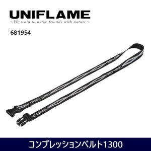 ユニフレーム UNIFLAME コンプレッションベルト1300 681954 【ZAKK】 収納ベルト|highball