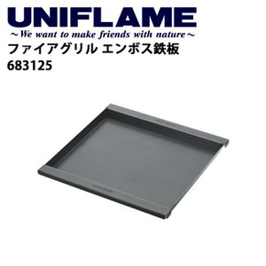 uf-683125【UNIFLAME/ユニフレーム】ファイアグリル エンボス鉄板/683125