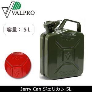 VALPRO  ヴァルプロ ガソリン携行缶 Jerry Can ジェリカン 5L F5200 【ZAKK】車 ガソリン 給油  メンテナンス用品 サーキット オフロード|highball