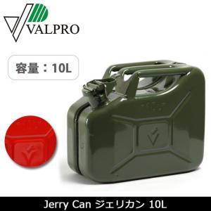VALPRO  ヴァルプロ ガソリン携行缶 Jerry Can ジェリカン 10L F1200 【ZAKK】車 ガソリン 給油  メンテナンス用品 サーキット オフロード|highball