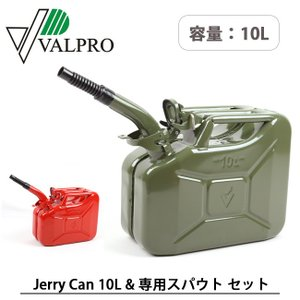 VALPRO ヴァルプロ ガソリン携行缶セット Jerry Can+Pouring spout with a clip and screws ジェリカン10L+ジェリカン専用スパウト F1200/3210 ガソリン 給油|highball