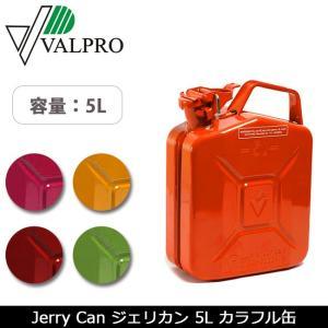 VALPRO  ヴァルプロ ガソリン携行缶 Jerry Can ジェリカン 5L カラフル缶 F5200 【ZAKK】車 ガソリン 給油  メンテナンス用品 サーキット オフロード|highball