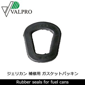 VALPRO  ヴァルプロ  Rubber seals for fuel cans ジェリカン 補修用 ガスケットパッキン F-4100  【ZAKK】|highball