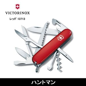 Victorinox ビクトリノックス ナイフ ハントマン レッド 13713 【FUNI】【FZAK】|highball