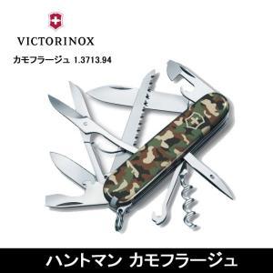 Victorinox ビクトリノックス ナイフ ハントマン カモフラージュ カモフラージュ 1.3713.94 【FUNI】【FZAK】|highball