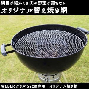 Weber ウェーバー グリル用網 57cm用 替え網 コンパクトケトル オリジナルケトル|highball