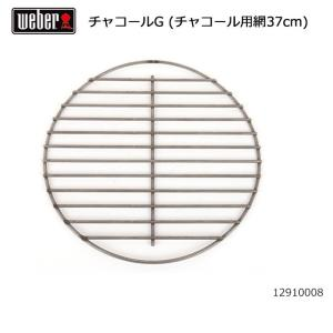 Weber ウェーバー WEBER 9 チャコールG (チャコール用網37cm) 12910008 #72201 【BBQ】【CZAK】 highball
