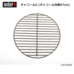 Weber ウェーバー WEBER 9 チャコールG (チャコール用網47cm) 12910009 #72501 【BBQ】【CZAK】|highball